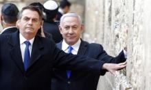 إدانة فلسطينية لافتتاح البرازيل مكتبا دبلوماسيا بالقدس