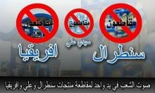 تسقيف أرباح المحروقات: هل يجني المغاربة ثمار حملة المقاطعة؟