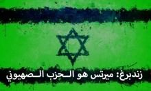 ميرتس يحاول خداع الناخب العربي