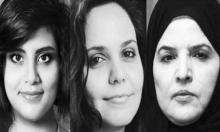 السعودية: الفصل الثالث لمحاكمة الناشطات يُفضي للرابع دون جديد