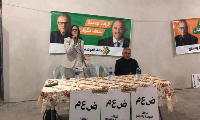 الناصرة: اجتماع داعم لتحالف الموحدة والتجمع في الحي الشرقي