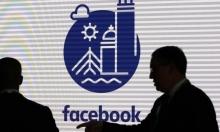 بحث: فيسبوك مليئة بالمجموعات الإجرامية