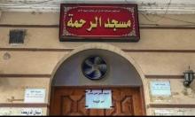 مصر: أستاذ جامعي يقتل إمام مسجد