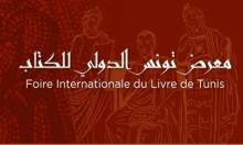 معرض تونس للكتاب الدولي يناقش الحريات