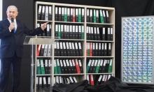 مسؤولون إسرائيليون: كشف نتنياهو عن الأرشيف النووي الإيراني سبب ضررا