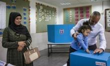 نسبة تصويت منخفضة بين العرب تثبت حكم نتنياهو