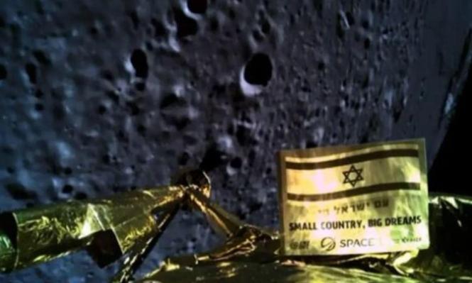 فشل المركبة الفضائية الإسرائيلية بالهبوط على سطح القمر