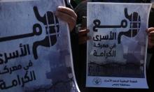 """""""إضراب الكرامة 2"""": الاحتلال يُفشل المفاوضات والحركة الأسيرة تستعد للتصعيد"""