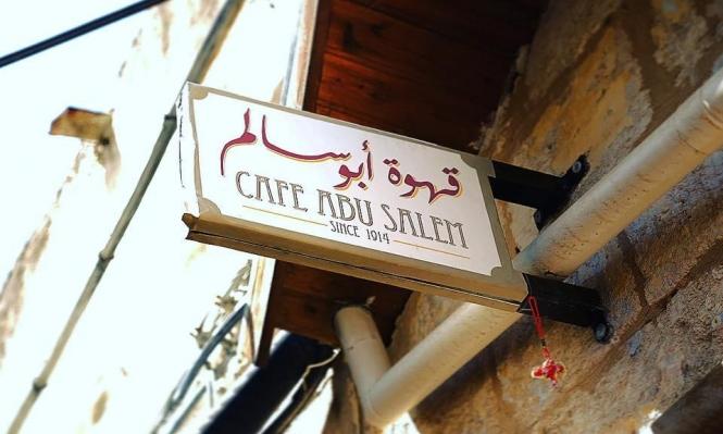 قهوة أبو سالم... حكايات في تاريخ الناصرة