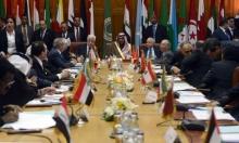 """جلسة طارئة للوزراء العرب لبحث شبكة الأمان و""""صفقة القرن"""""""