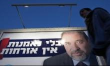 ليبرمان يوصي بتكليف نتنياهو تشكيل الحكومة القادمة وبشروط