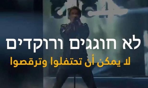 """المُقاومة تُهدد إسرائيل: التزموا بالتفاهمات لتحتفلوا بالـ""""يوروفيجن"""""""