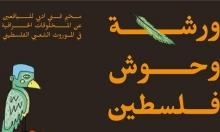 """جمعية الثقافة العربية تنظم """"ورشة وحوش فلسطين"""" لليافعين"""