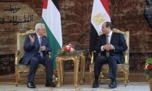 عباس يلتقي السيسي ويطالب الوزراء العرب بتفعيل شبكة الأمان