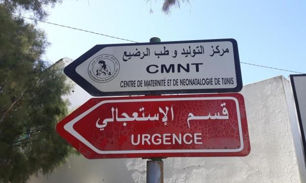 تونس: وفاة 14 رضيعا نتيجة تعفن في المستحضرات الغذائية