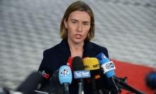 موغيريني: الاعتراف بدولة فلسطين متروك لمبادرة الدول الأوروبية