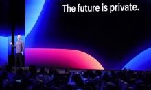 """تحديثات فيسبوك الجديدة: """"المستقبل خاص"""" وتفوّق على """"واتسآب"""""""