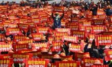 يوم العمال في جنوب كوريا