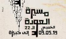 إحياء مسيرة العودة على أراضي خبيزة المهجرة