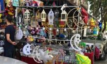 الناصرة: كيف تبدو الأجواء والحركة التجارية عشية رمضان؟