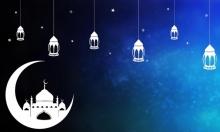 غدًا الإثنين أول أيام شهر رمضان