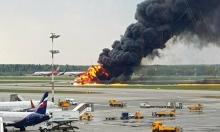 روسيا: مصرع 41 شخصا باشتعال طائرة عقِب هبوط اضطراريّ