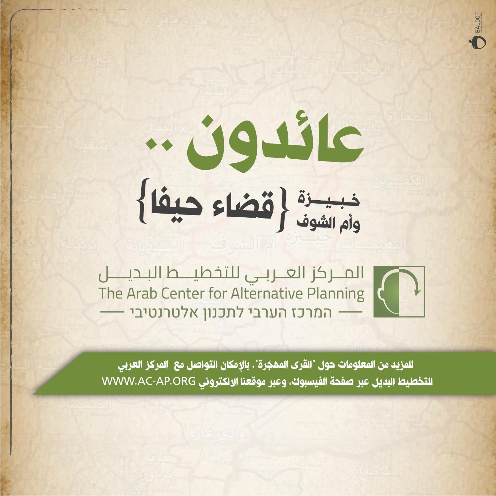 المركز العربي للتخطيط البديل ينشر خارطة عائدون لخبيزة وأم الشوف