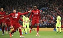 ليفربول يحقق ريمونتادا ويقصي برشلونة من دوري الأبطال