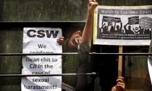 صرخة ضد التحرش الجنسي