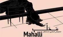 """حيفا: معرض فني شعبي ومستقل بعنوان """"محلّي"""""""