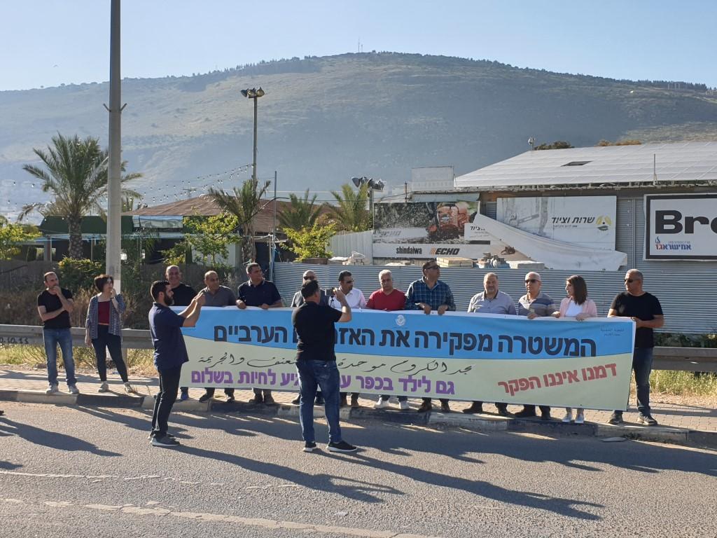 مجد الكروم: العشرات يتظاهرون ضد العنف والجريمة