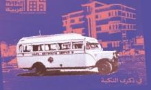 في ذكرى النكبة: جولات باص حيفا بيروت | حيفا