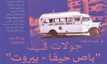 """دعوة للمشاركة في جولات """"باص حيفا بيروت"""""""