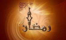 حسابات فلكية: رمضان الحالي سيكون 29 يوما