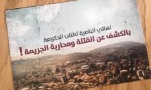 الناصرة: حملة تطالب الشرطة بمحاربة الجريمة