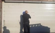 كفر كنا: الشرطة تغلق محلا تجاريا بأمر إداري
