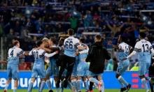 لاتسيو يحرز كأس إيطاليا ويضمن مشاركته بالدوري الأوروبي