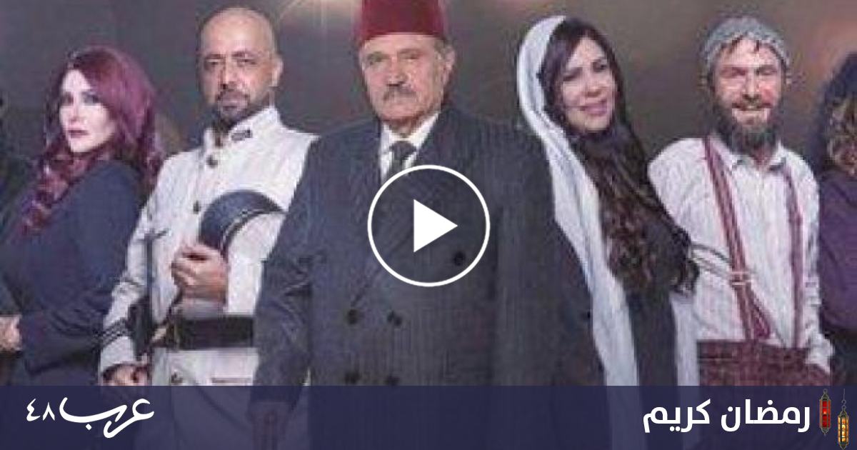 التسريع مساعدة الحزن باب الحاره 10 كل العرب Dsvdedommel Com