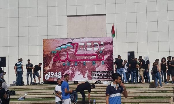 جامعة تل أبيب تتراجع عن قرارها بإلغاء فعالية عن النكبة