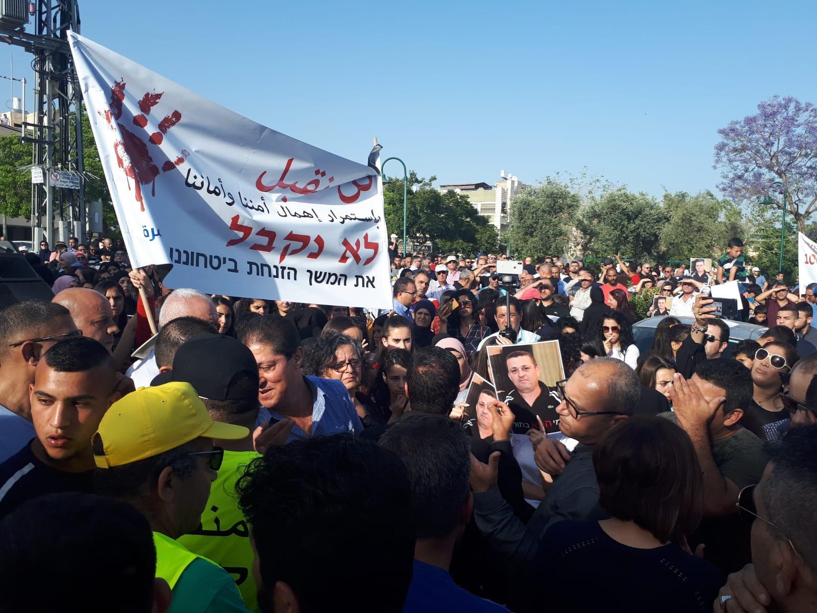 شفاعمرو: تظاهرة احتجاجية قبالة مركز الشرطة ضد العنف والجريمة