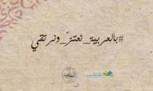 مبادرة لتكريم المبادرات المميزة في عام اللغة العربية والهوية