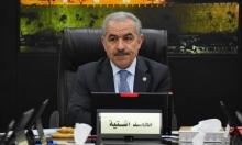 اشتية: الحكومة الفلسطينية لم تستشر حول ورشة البحرين