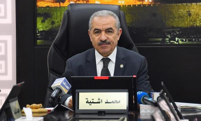 الحكومة الفلسطينية تعلن إنجاز خطة اقتصادية بتكلفة 245 مليون دولار