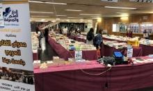 """""""التجمع الطلابي"""" ينظم """"معرض الكتاب العربي"""" في جامعة حيفا"""
