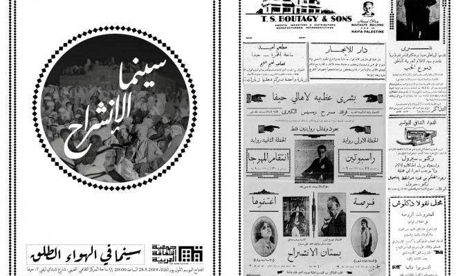 """تخليدًا لـ""""متنزه الانشراح"""" الحيفاوي: """"الثقافة العربية"""" تفتتح سينما على اسمه"""