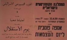 دور الحزب الشيوعي الإسرائيلي في النكبة