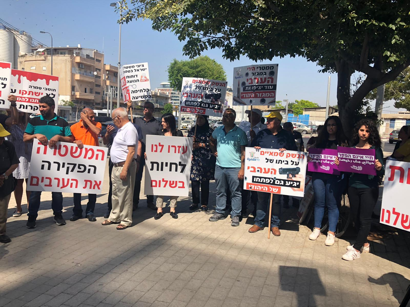 """""""المتابعة"""" تنظم وقفة احتجاجية على تواطؤ الشرطة في يافا"""