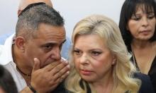 صفقة ادعاء مع زوجة نتنياهو: تعترف وتدفع غرامة مالية