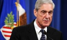 مولر: سياسة وزارة العدل لم تمنحنا خيار اتهام ترامب