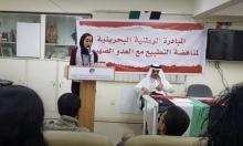 المبادرة الوطنية البحرينية تدعو لمقاطعة ورشة المنامة